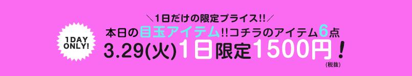 【3/29(火)限定】対象アイテム6点が限定1500円均一!!