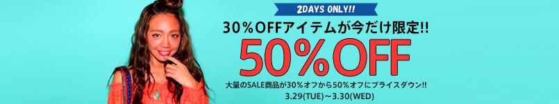 【3/30(水)23:59まで!】対象のSALEアイテムが30%→50%へプライスダウン!!