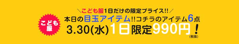 【3/30(水)限定】対象のこども服6点が限定990円均一!!