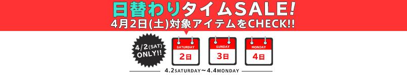 【4/2(土)23:59マデ!】本日の日替わりタイムSALE対象アイテム!!
