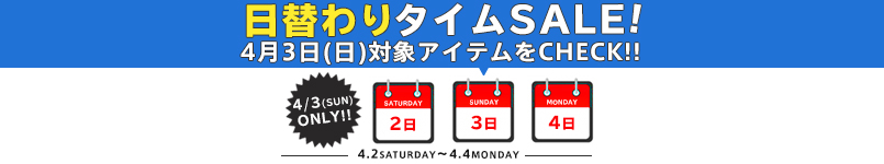 【4/3(日)23:59マデ!】本日の日替わりタイムSALE対象アイテム!!