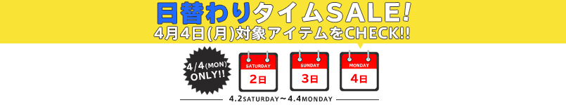 【4/4(月)23:59マデ!】本日の日替わりタイムSALE対象アイテム!!