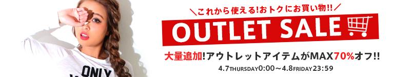 【4/8(金)23:59マデ!】これから使える!アウトレット商品MAX70%オフ開催中!