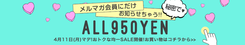 【4/11(月)23:59マデ!】950円均一開催中!