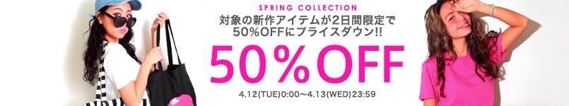 【4/13(水)23:59マデ!】春物50%OFFにプライスダウン!!