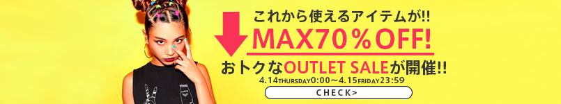 【4/15(金)23:59マデ!】OUTLETセール開催中!