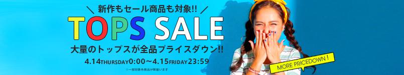 ��4/15(��)23:59�ޥ�!�ۥȥåץ�����SALE������!!