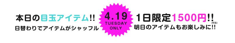 【4/19(火)限定!!】本日の目玉アイテムはコチラ!!