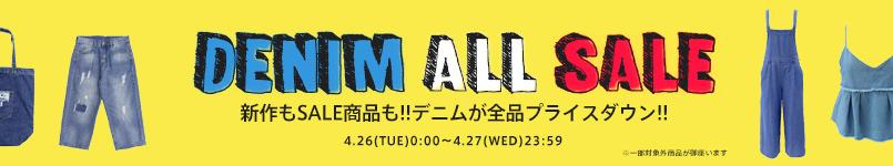 【4/27(水)23:59マデ!】デニム全品SALE開催中!!