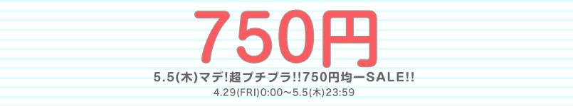 【5/5(木)23:59マデ!】750円均一開催中!!