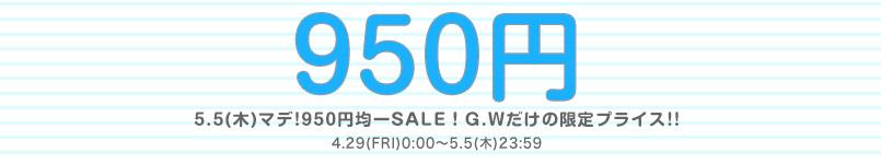 【5/5(木)23:59マデ!】950円均一開催中!!