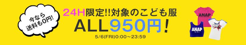 【5/6(金)限定!】こども服が24H限定で950円!!