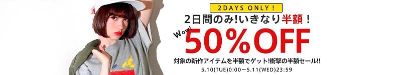 【5/11(水)23:59マデ!】対象の新作アイテムが一気に50%オフ!!