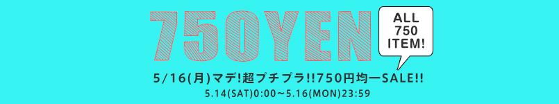 【5/16(月)23:59マデ!】750円均一SALE開催中!