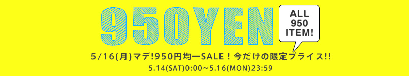 【5/16(月)23:59マデ!】950円均一SALE開催中!
