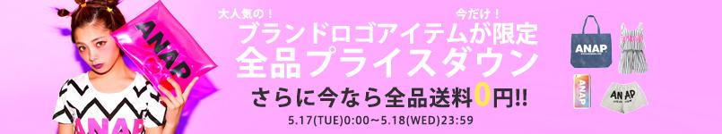 【5/18(水)23:59マデ!】ロゴアイテムが全品プライスダウン!!