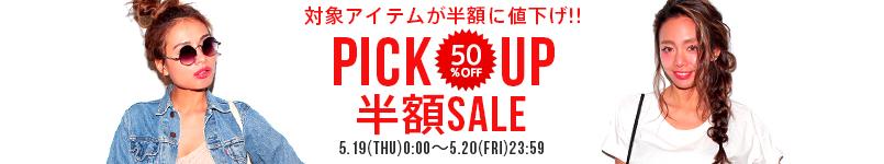 【5/20(金)23:59マデ!】PICKUP半額セール開催中!!