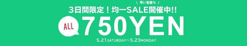 【5/23(月)23:59マデ!】750円均一開催中!!