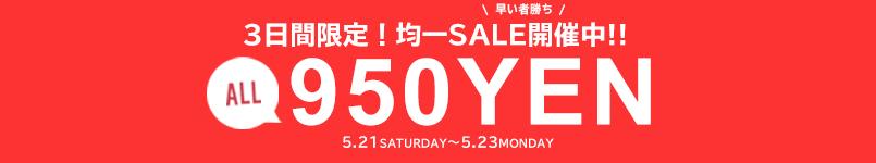 【5/23(月)23:59マデ!】950円均一開催中!!