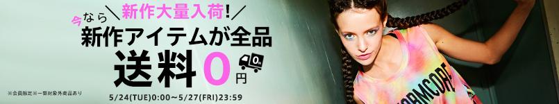 【5/27(金)23:59マデ!】新作アイテム全品送料無料!!