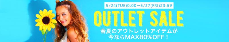 【5/27(金)23:59マデ!】MAX80%OFF!!アウトレットSALE開催中!