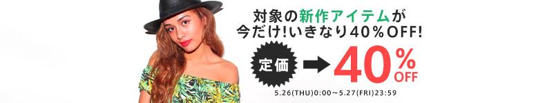 【5/27(金)23:59マデ!】対象の新作アイテムが一気に40%オフ!!