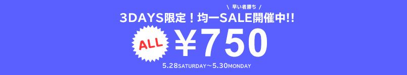 【5/30(月)23:59マデ!】750円均一開催中!!