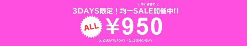 【5/30(月)23:59マデ!】950円均一開催中!!