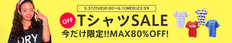 【6/1(水)23:59マデ!】TシャツMAX80%OFFセール開催中!!