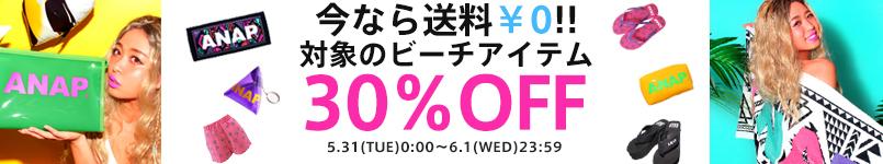 【6/1(水)23:59マデ!】対象のビーチアイテムが30%OFF!!