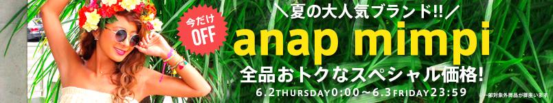 【6/3(金)23:59マデ!】anap mimpi限定!!全品SALE開催中!