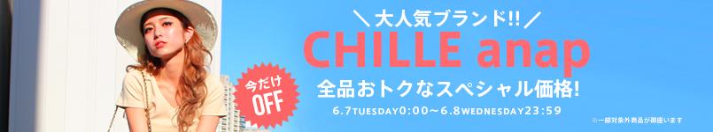 【6/8(水)23:59マデ!】chille anap限定!!全品SALE開催中!