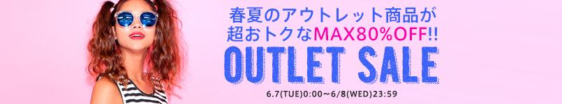 【6/8(水)23:59マデ!】MAX80%OFF!!アウトレットSALE開催中!