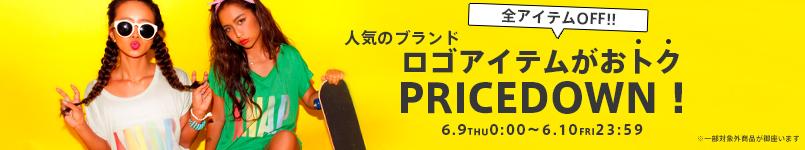 【6/10(金)23:59マデ!】ロゴアイテムが全品値下げ!!