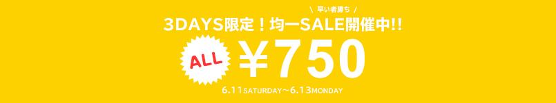 【6/13(月)23:59マデ!】750円均一開催中!!