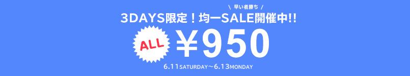 【6/13(月)23:59マデ!】950円均一開催中!!