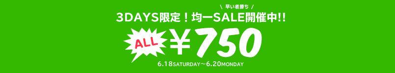 ��6/20(��)23:59�ޥ�!��750�߶Ѱ쳫����!!