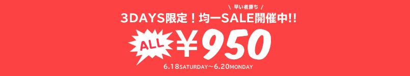 【6/20(月)23:59マデ!】950円均一開催中!!