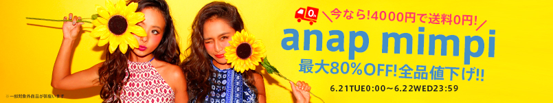 【6/22(水)23:59マデ!】anap mimpi全品SALE開催中!!