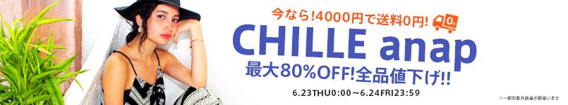 【6/24(金)23:59マデ!!】CHILLEanap全品SALE開催中!!