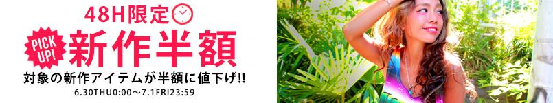 【7/1(金)23:59まで!】48H限定!対象の新作が半額!!