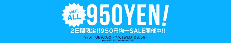 【7/6(水)23:59マデ!】950円均一開催中!!