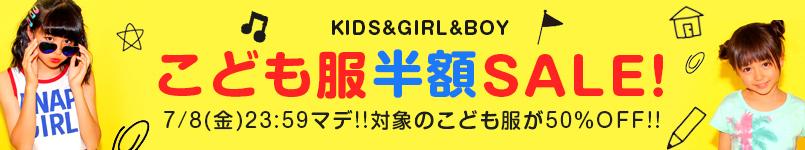 【7/8(金)23:59マデ!】こども服半額SALE開催中!!