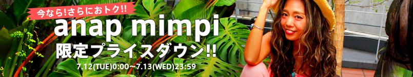 ��7/13(��)23:59�ޥ�!��anap mimpi����ץ饤��������!!