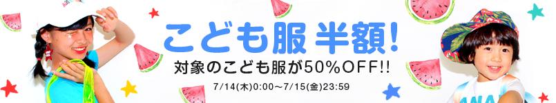 【7/15(金)23:59マデ!】こども服半額SALE開催中!!