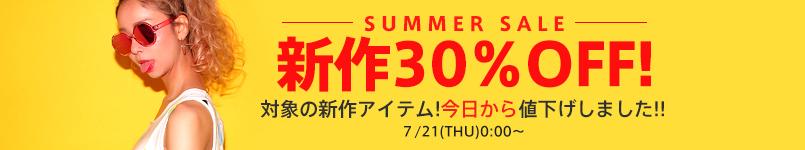【7/21(木)〜】対象の新作アイテムが30%OFF!!