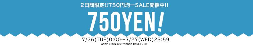 【7/27(水)23:59マデ!】750円均一開催中!!