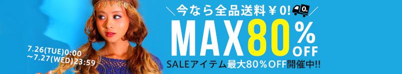 【7/27(水)23:59マデ!】MAX80%オフSALE開催中!