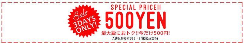 【8/1(月)23:59マデ!】500円均一SALE開催中!!