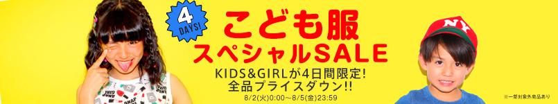 【8/5(金)23:59マデ!】4DAYS限定!こども服全品SALE開催中!!